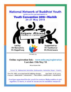 Youth Convention 2018 - Nashik @ Dr. Babasaheb Ambedkar Sabhagraha | Nashik | Maharashtra | India