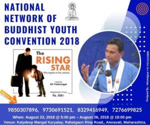 Youth Convention 2018 - Amravati @ Kalpdeep Mangal Karyalay, Rahatgaon Ring Road, | Nashik | Maharashtra | India